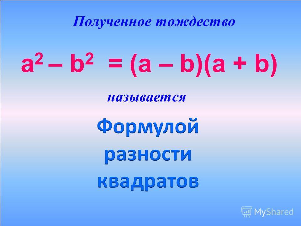 a 2 – b 2 = (a – b)(a + b) 35 из 56