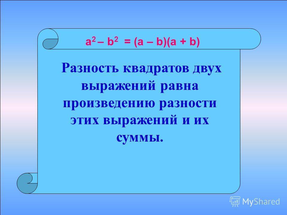 Полученное тождество a 2 – b 2 = (a – b)(a + b) называется 36 из 56
