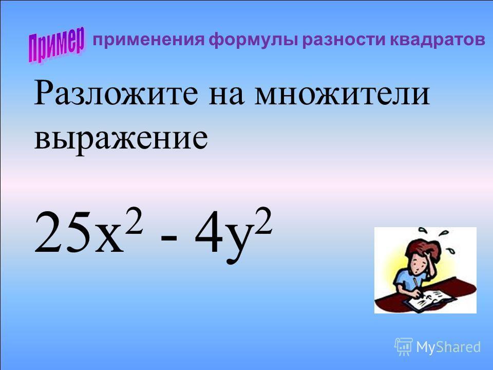 Разность квадратов двух выражений равна произведению разности этих выражений и их суммы. a 2 – b 2 = (a – b)(a + b) 37 из 56