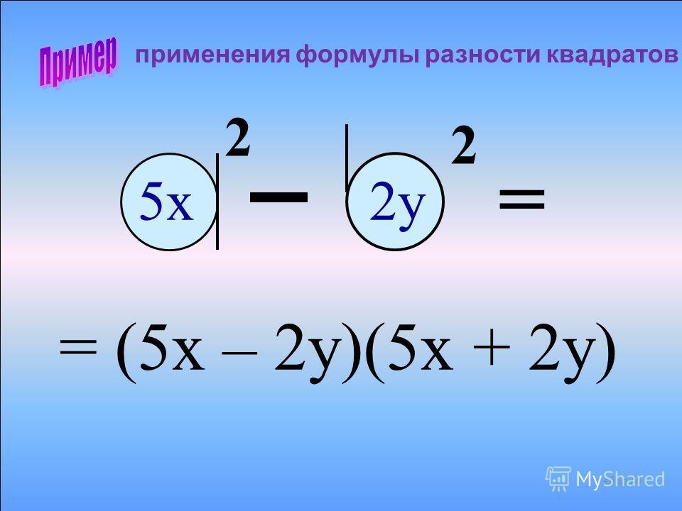 применения формулы разности квадратов + 2 = 5 х 2 у 5x 2 у 2 39 из 56