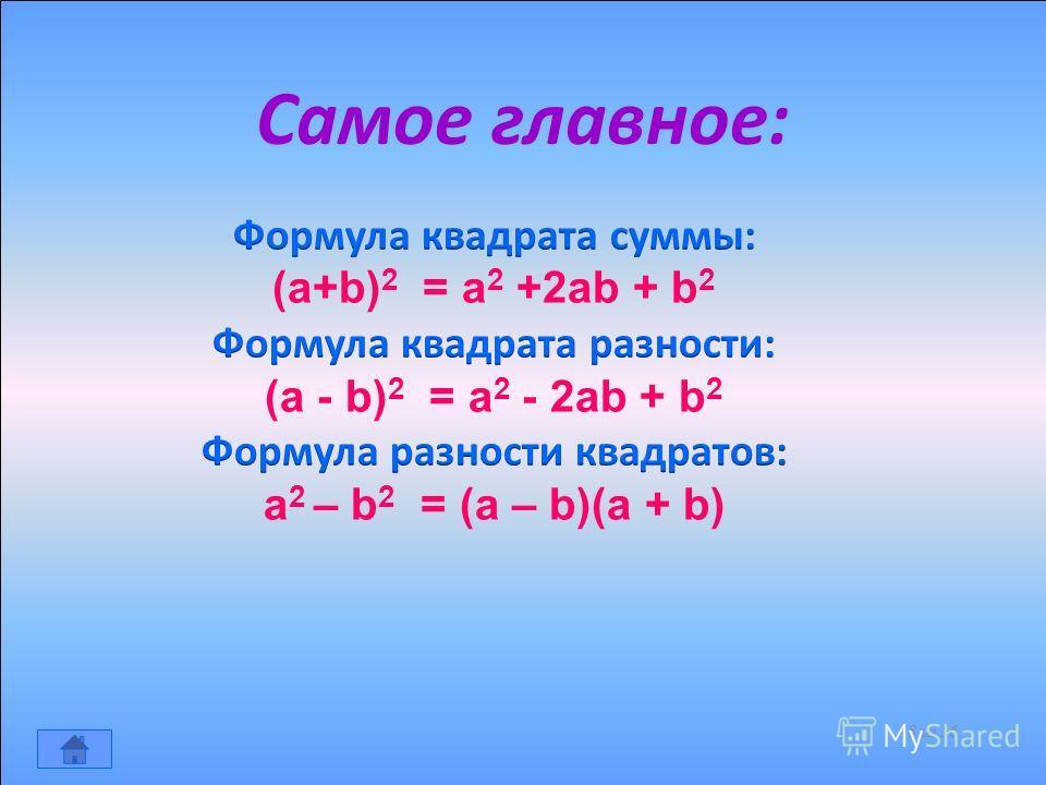 Выполните умножение выражений 47 из 56 1)(k–c)(k+c) 2)(4f+3)(4f–3) 3)(5d–7b)(5d+7b) = k 2 – c 2 = 25d 2 – 49b 2 = 16f 2 – 9