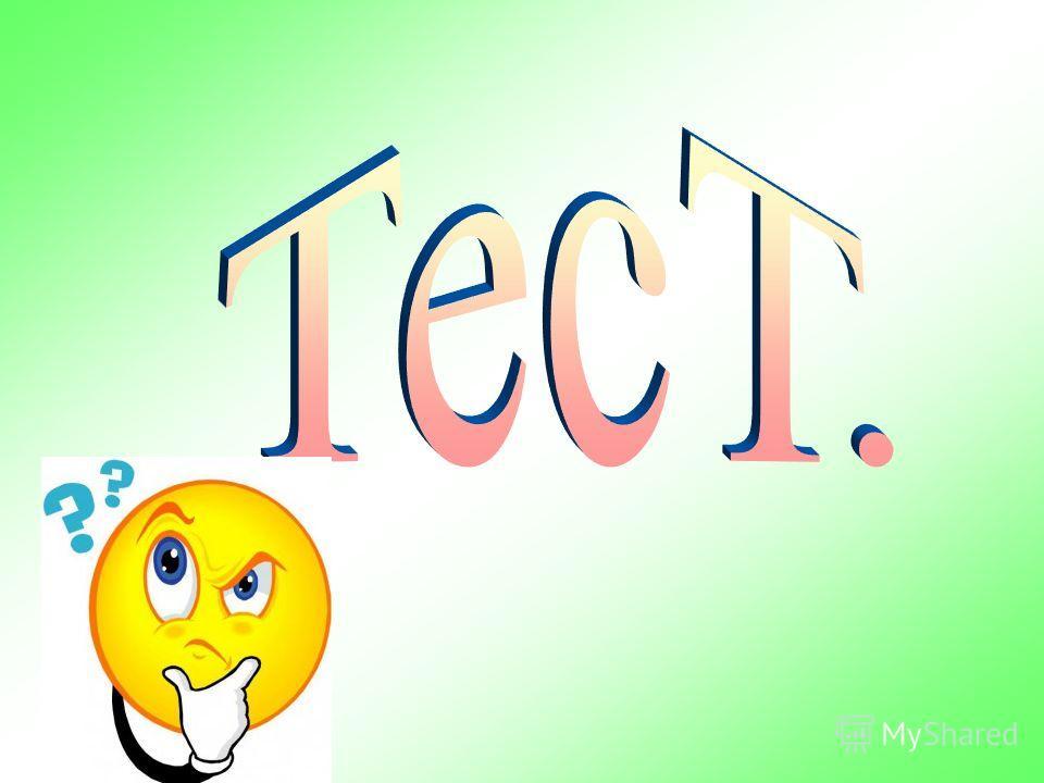 4,71 см. 2,5 м. 3,5 дм. С= π d d=С: π r =C:( 2 π) C=2πrC=2πr