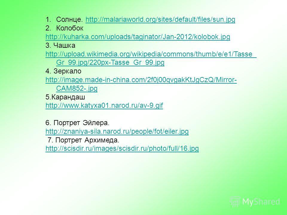 http://festival.1september.ru/articles/511633/ http://gul-school2.3dn.ru/load/16-1-0-31 http://docs.google.com/Doc?id=dgd3nftq_3f7r6vdd5 http://karmanform.ucoz.ru/load/2-1-0-491 http://www.openclass.ru/node/2084 Интернет- источники