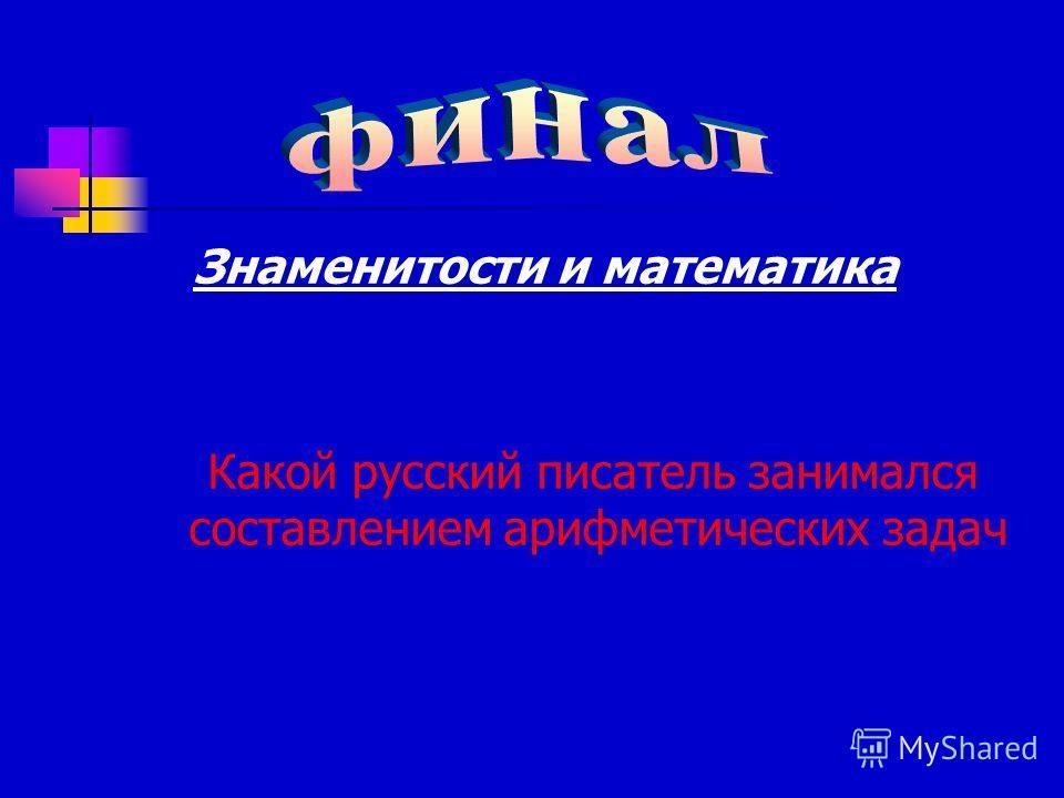 Знаменитости и математика Какой русский писатель занимался составлением арифметических задач