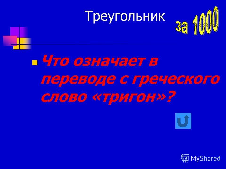 Треугольник Что означает в переводе с греческого слово «тригон»?