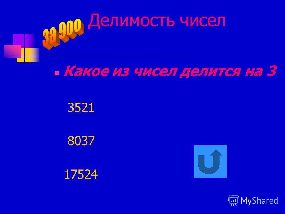 Делимость чисел Какое из чисел делится на 3 3521 8037 17524