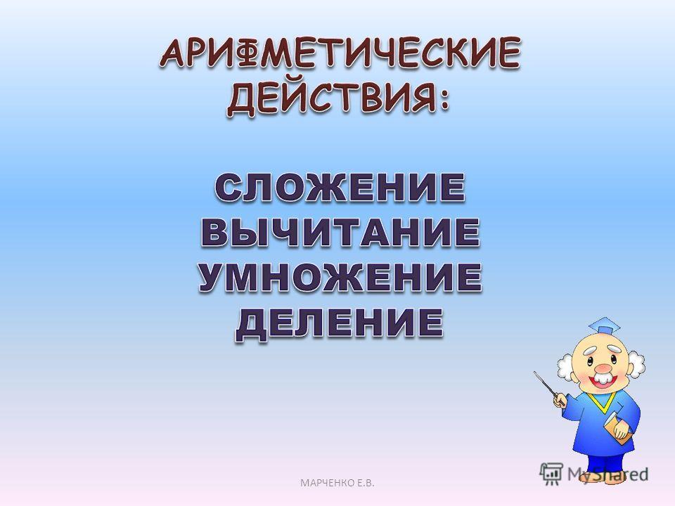 МАРЧЕНКО Е.В.