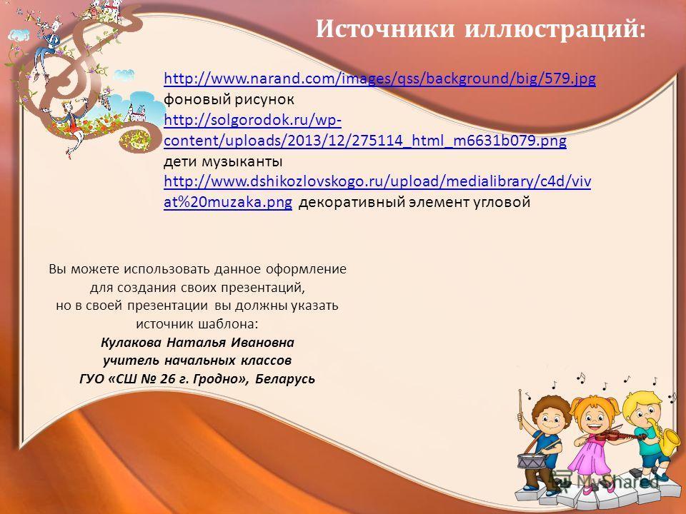 Источники иллюстраций: http://www.narand.com/images/qss/background/big/579. jpg http://www.narand.com/images/qss/background/big/579. jpg фоновый рисунок http://solgorodok.ru/wp- content/uploads/2013/12/275114_html_m6631b079. png http://solgorodok.ru/