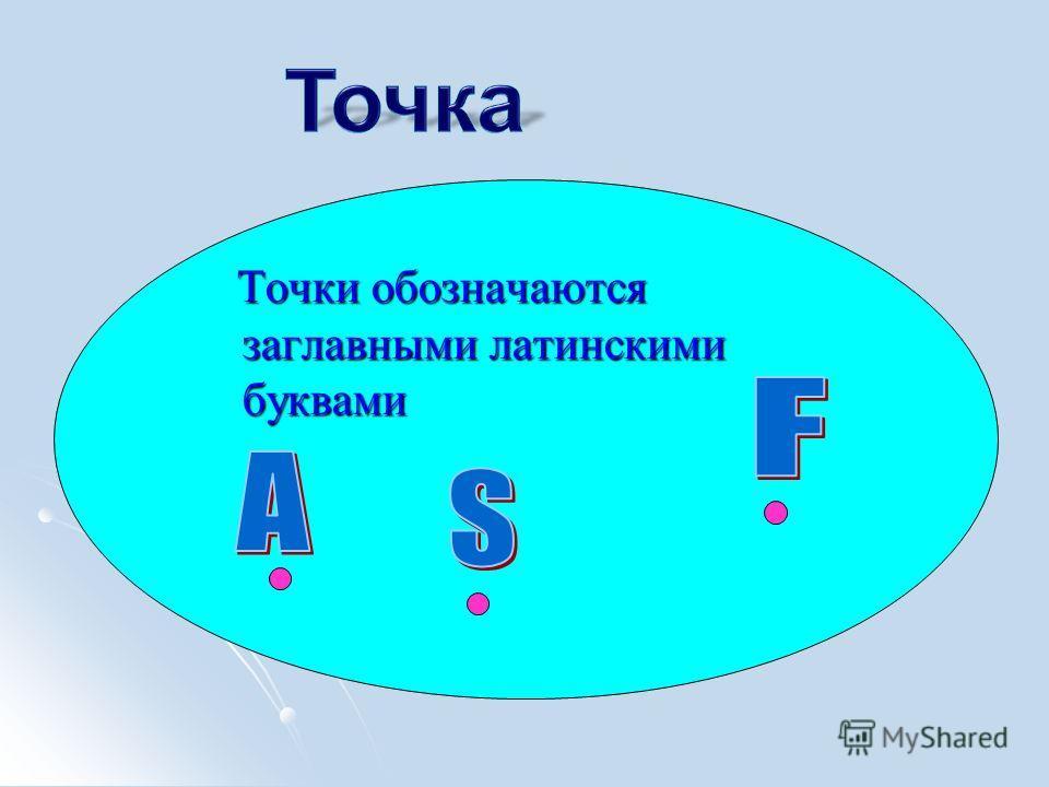 Точки обозначаются заглавными латинскими буквами Точки обозначаются заглавными латинскими буквами
