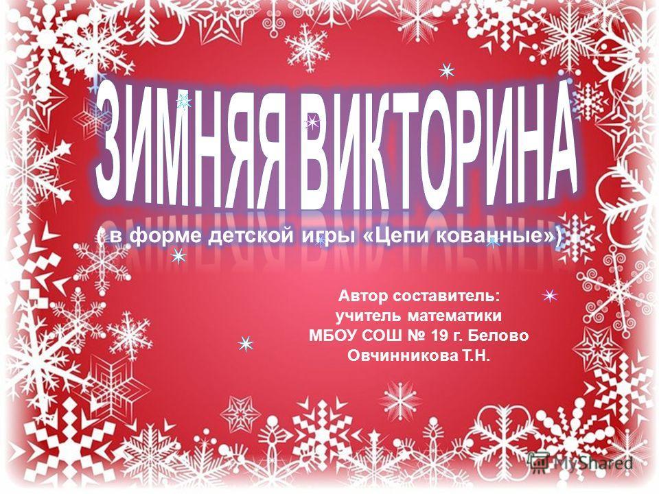 Автор составитель: учитель математики МБОУ СОШ 19 г. Белово Овчинникова Т.Н.