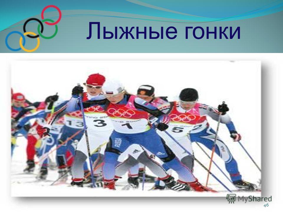 Лыжные гонки 46