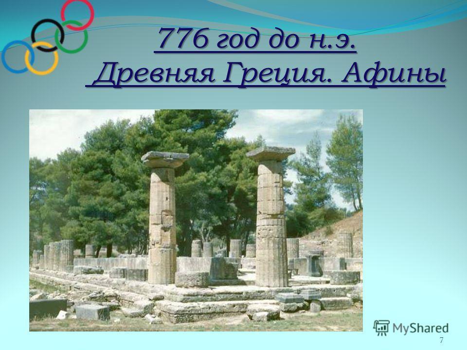 776 год до н.э. 776 год до н.э. Древняя Греция. Афины Древняя Греция. Афины 7