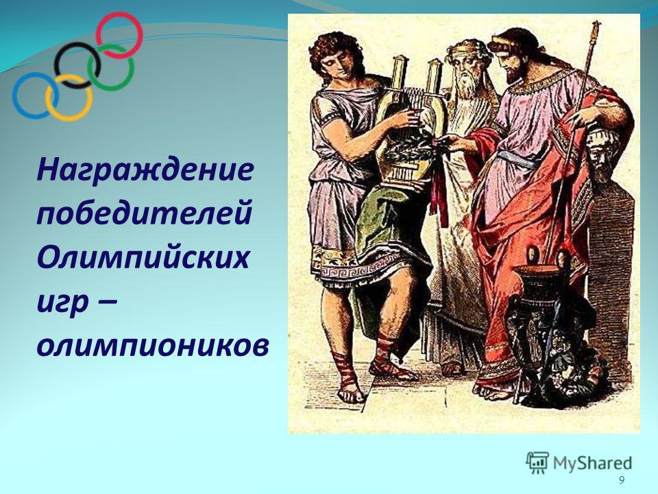 Награждение победителей Олимпийских игр – олимпиоников 9