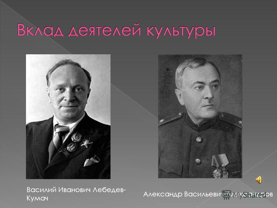 Александр Васильевич Александров Василий Иванович Лебедев- Кумач