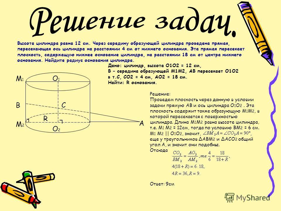 Высота цилиндра равна 12 см. Через середину образующей цилиндра проведена прямая, пересекающая ось цилиндра на расстоянии 4 см от нижнего основания. Эта прямая пересекает плоскость, содержащую нижнее основание цилиндра, на расстоянии 18 см от центра