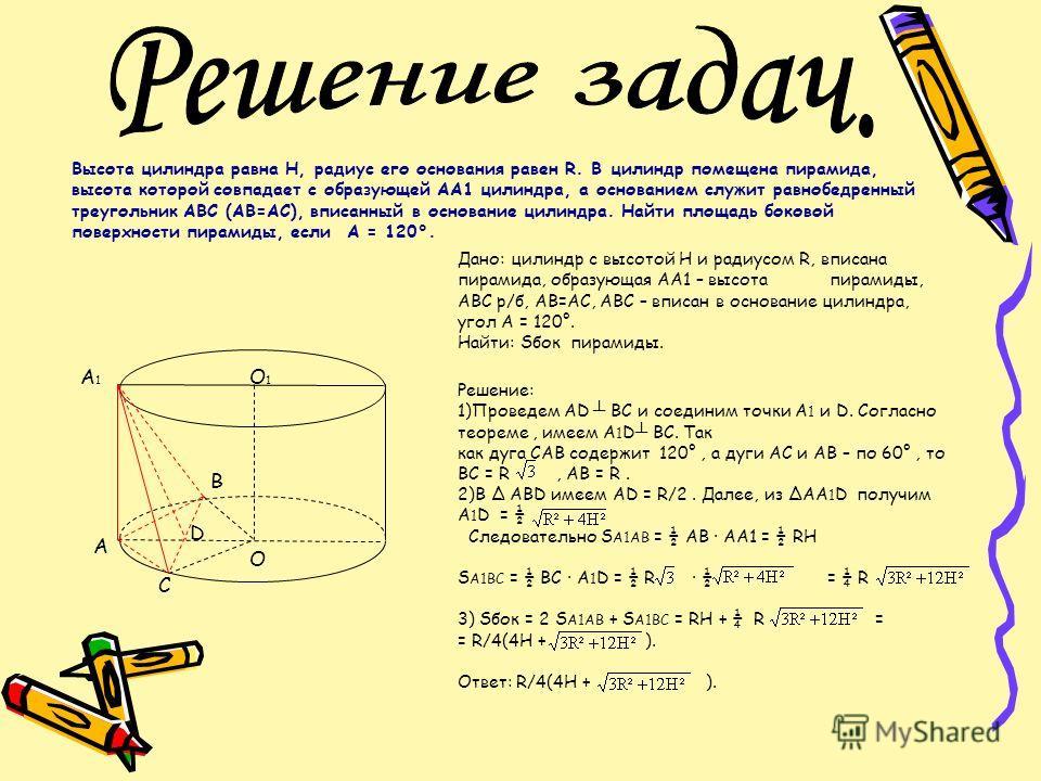 Высота цилиндра равна Н, радиус его основания равен R. В цилиндр помещена пирамида, высота которой совпадает с образующей АА1 цилиндра, а основанием служит равнобедренный треугольник АВС (АВ=АС), вписанный в основание цилиндра. Найти площадь боковой
