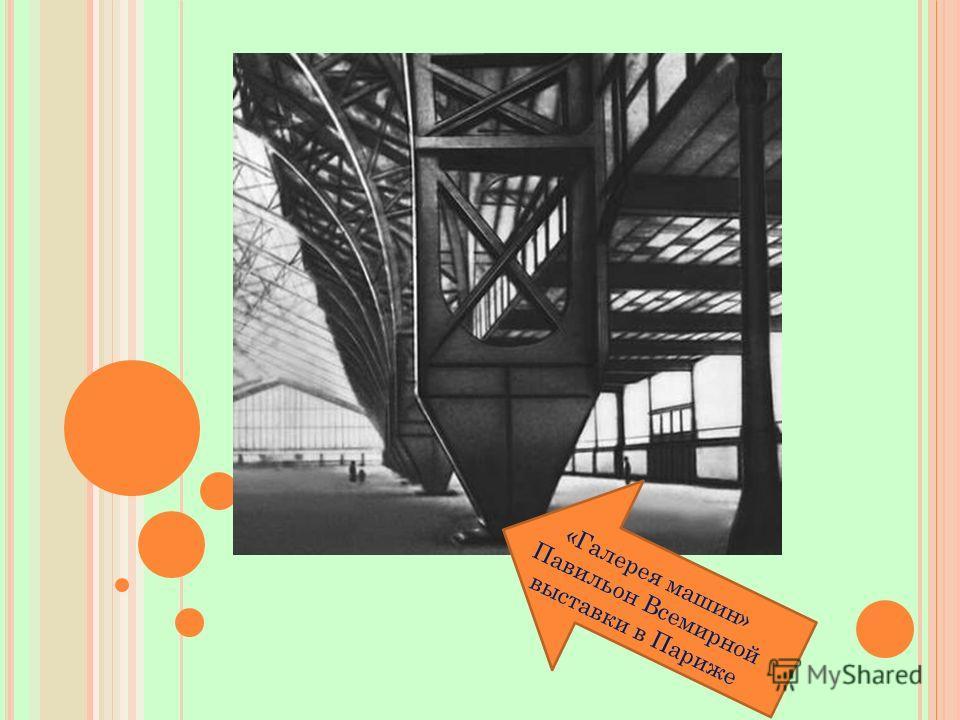 «Галерея машин» Павильон Всемирной выставки в Париже