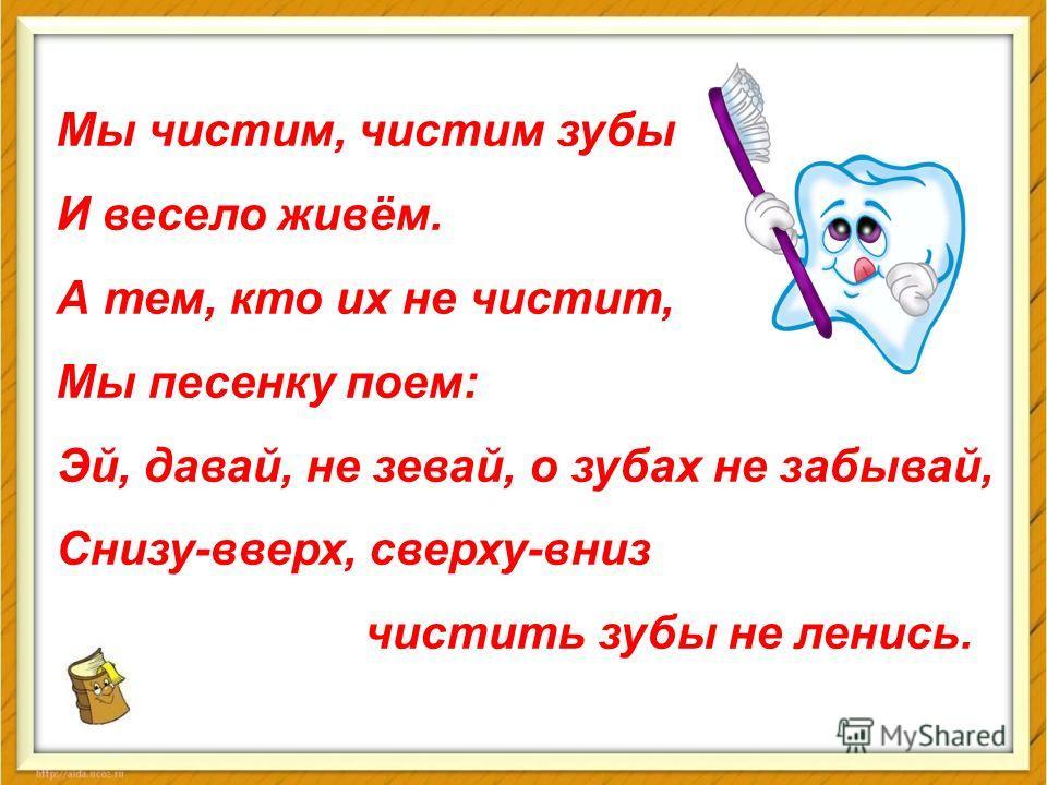Зуб Молочный Песенка
