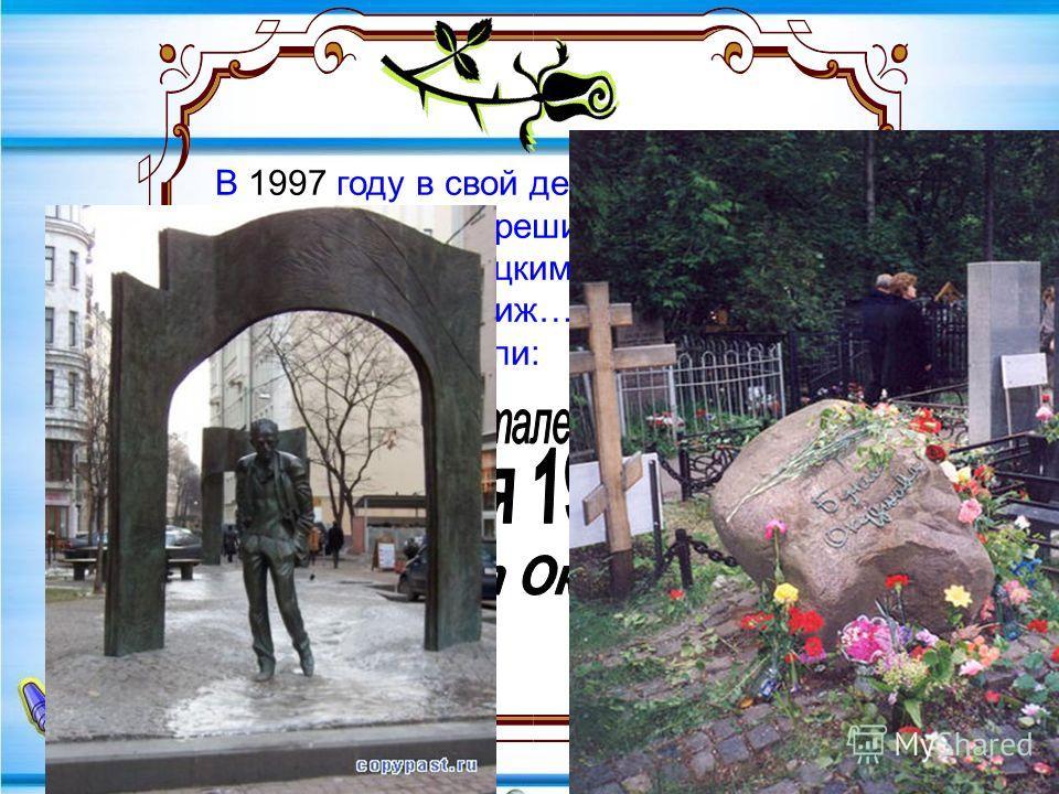 В 1997 году в свой день рождения и День Победы он решил встретить в Германии с немецкими друзьями. А потом был Париж… И газеты сообщили: