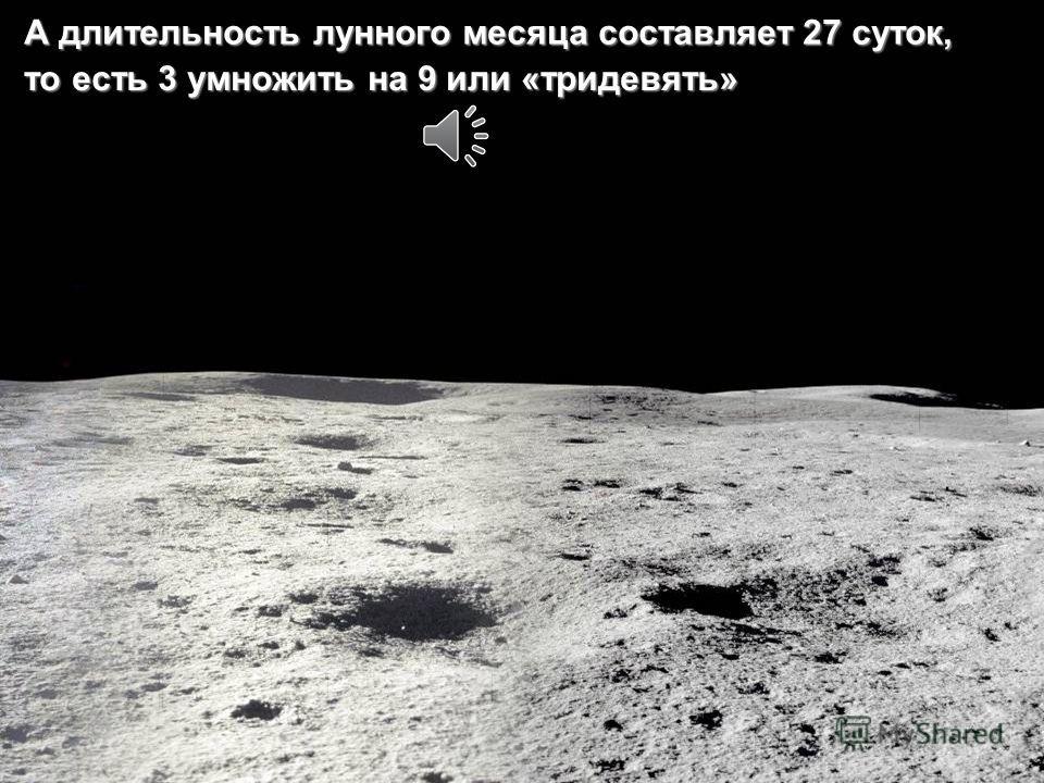 А длительность лунного месяца составляет 27 суток, то есть 3 умножить на 9 или «тридевять»
