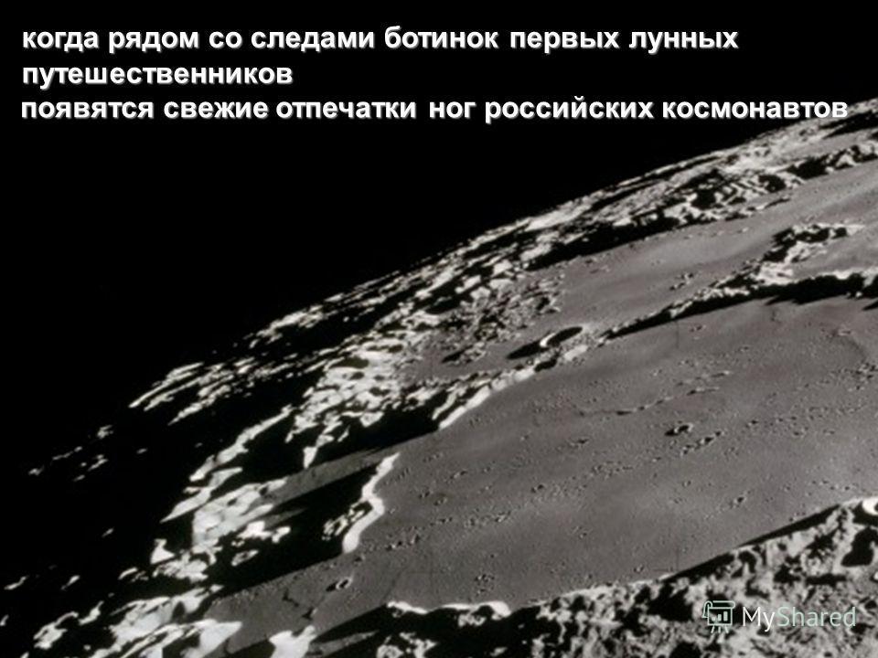 появятся свежие отпечатки ног российских космонавтов когда рядом со следами ботинок первых лунных путешественников