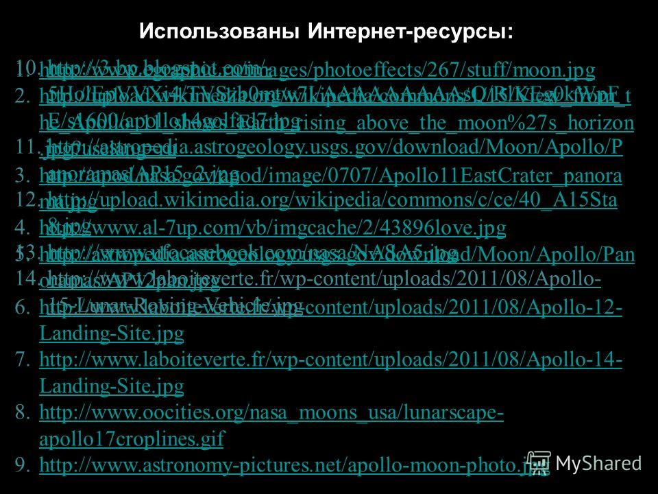Использованы Интернет-ресурсы: 1.http://www.egraphic.ru/images/photoeffects/267/stuff/moon.jpghttp://www.egraphic.ru/images/photoeffects/267/stuff/moon.jpg 2.http://upload.wikimedia.org/wikipedia/commons/1/15/View_from_t he_Apollo_11_shows_Earth_risi