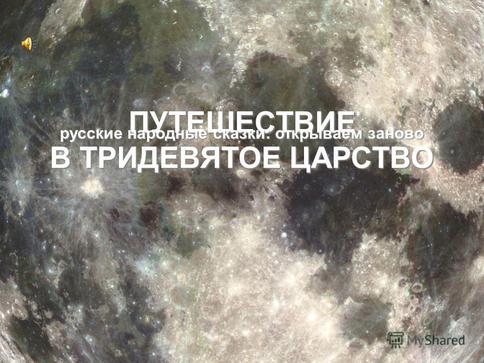 ПУТЕШЕСТВИЕ В ТРИДЕВЯТОЕ ЦАРСТВО русские народные сказки: открываем заново