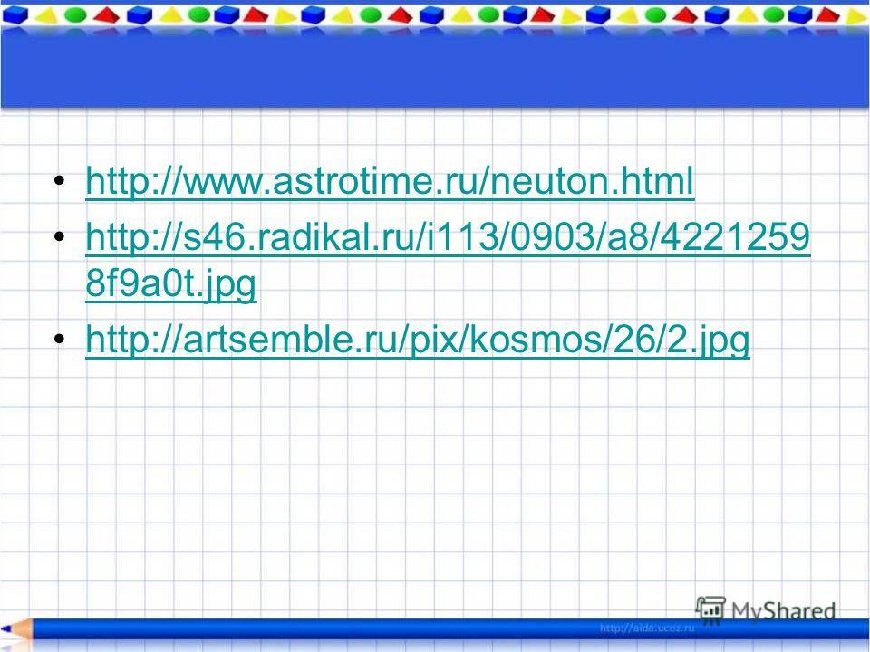 http://www.astrotime.ru/neuton.html http://s46.radikal.ru/i113/0903/a8/4221259 8f9a0t.jpghttp://s46.radikal.ru/i113/0903/a8/4221259 8f9a0t.jpg http://artsemble.ru/pix/kosmos/26/2.jpg