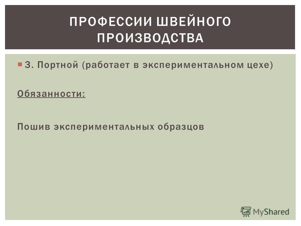 3. Портной (работает в экспериментальном цехе) Обязанности: Пошив экспериментальных образцов ПРОФЕССИИ ШВЕЙНОГО ПРОИЗВОДСТВА