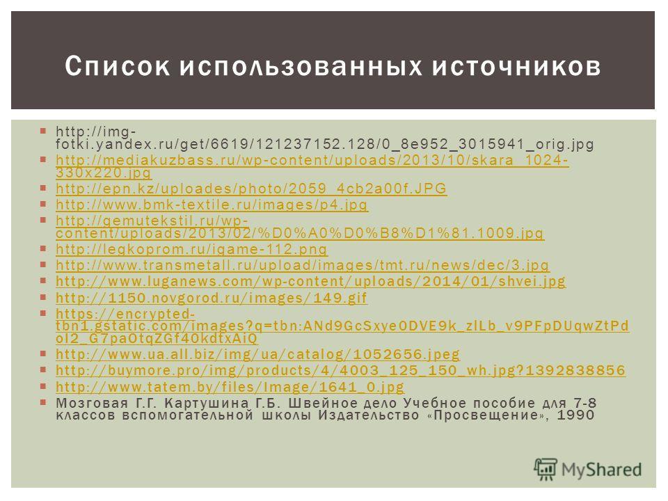 Список использованных источников http://img- fotki.yandex.ru/get/6619/121237152.128/0_8e952_3015941_orig.jpg http://mediakuzbass.ru/wp-content/uploads/2013/10/skara_1024- 330x220. jpg http://mediakuzbass.ru/wp-content/uploads/2013/10/skara_1024- 330x