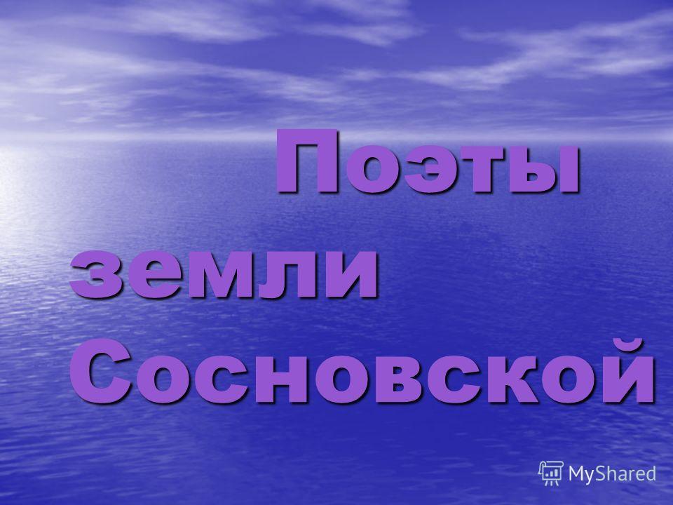 Поэты земли Сосновской