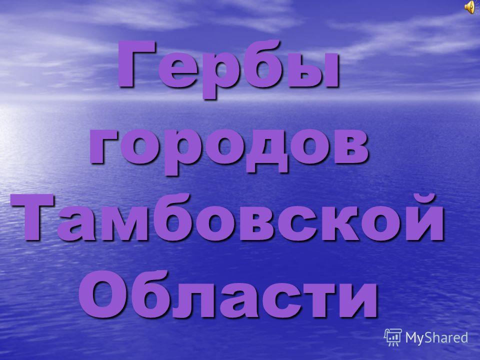Гербы городов Тамбовской Области