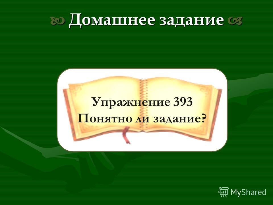 Домашнее задание Домашнее задание Упражнение 393 Понятно ли задание?