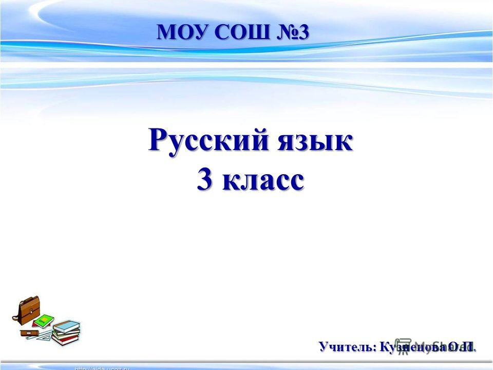 Русский язык 3 класс МОУ СОШ 3 Учитель: Кузнецова О.П.