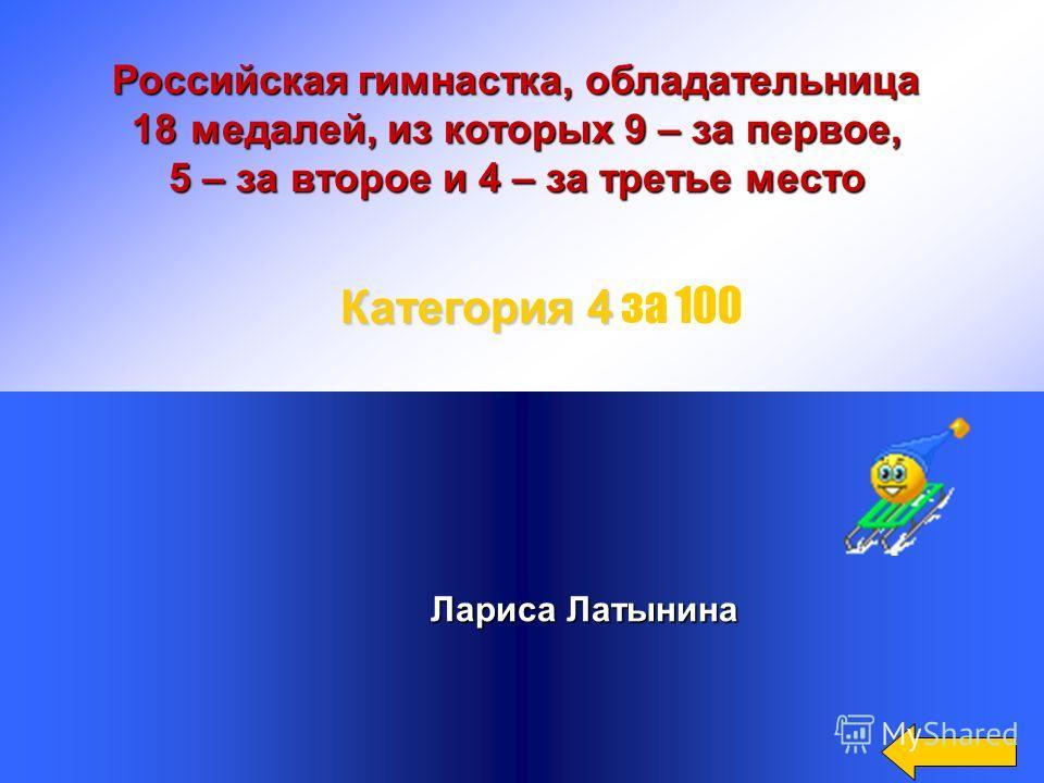 Назовите талисманы Зимней олимпиады в Сочи в Сочи Леопард, Мишка, Зайка Категория 3 Категория 3 за 500
