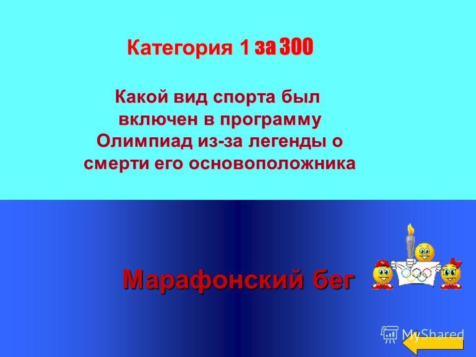 бег Категория 1 Категория 1 за 200 Согласно одной из легенд, придумал и организовал Олимпийские игры сын Зевса – Геракл, который совершил 12 легендарных подвигов. В честь одного из них и начали проводить Олимпийские игры. Что это за дисциплина?