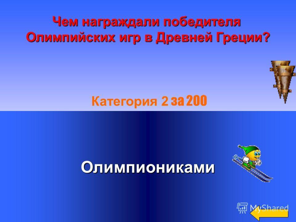 Кто имел право участвовать в Олимпийских играх Древней Греции? Свободные греческие граждане при условии, что 10 месяцев они тренировались Категория 2 Категория 2 за 100