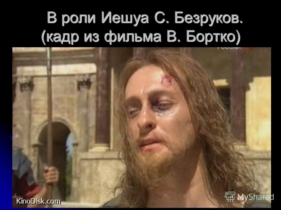 В роли Иешуа С. Безруков. (кадр из фильма В. Бортко) В роли Иешуа С. Безруков. (кадр из фильма В. Бортко)