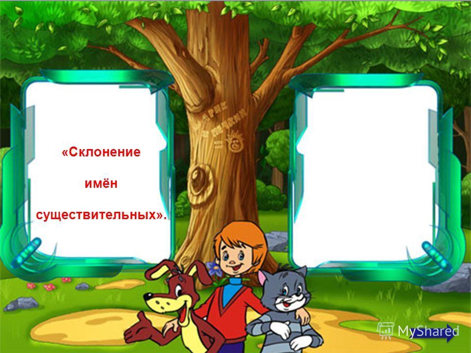 Смирнова Елена Александровна, учитель начальных классов, ГОУ СОШ 562 С-Петербурга