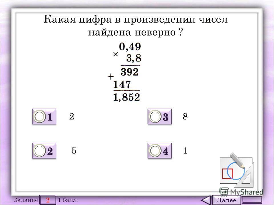 Далее 2 Задание 1 балл 1111 1111 2222 2222 3333 3333 4444 4444 Какая цифра в произведении чисел найдена неверно ? 2 5 8 1