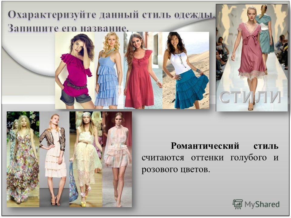 Романтический стиль считаются оттенки голубого и розового цветов.
