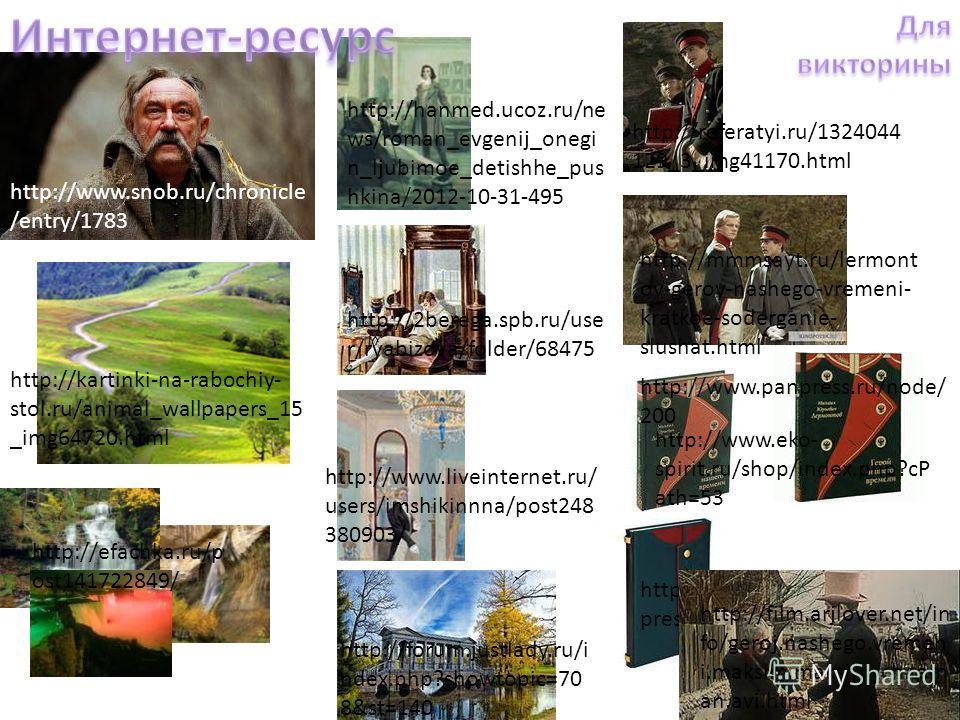 http://www.snob.ru/chronicle /entry/1783 http://hanmed.ucoz.ru/ne ws/roman_evgenij_onegi n_ljubimoe_detishhe_pus hkina/2012-10-31-495 http://2berega.spb.ru/use r/ryabizova/folder/68475 http://www.liveinternet.ru/ users/imshikinnna/post248 380903/ htt