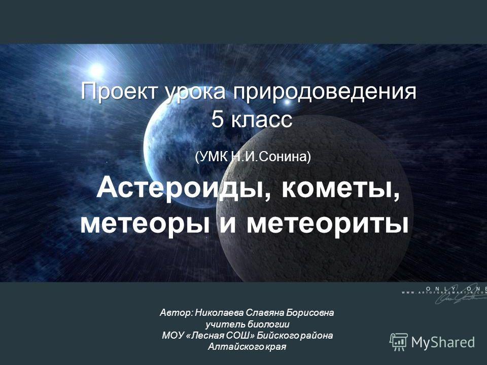 Презентация урока природоведения в 5 классе по теме астероиды таблетки кленбутерол как принимать с стероидами