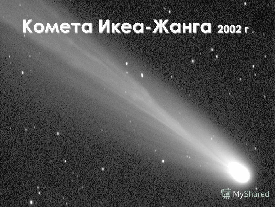 Комета Икеа-Жанга 2002 г Комета Икеа-Жанга 2002 г.