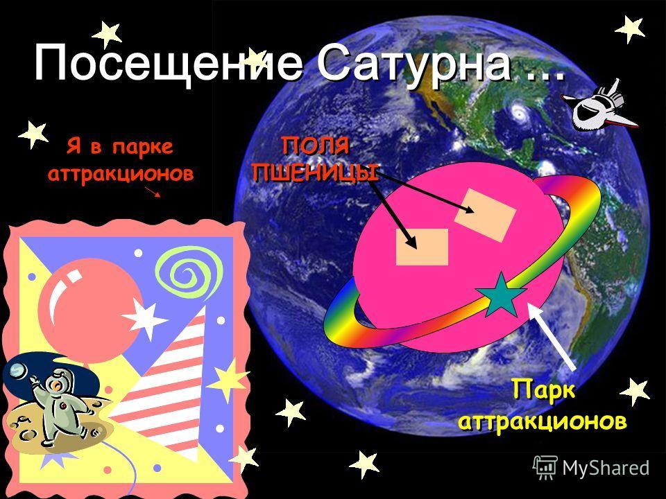 Посещение Сатурна... Парк аттракционов ПОЛЯ ПШЕНИЦЫ Я в парке аттракционов