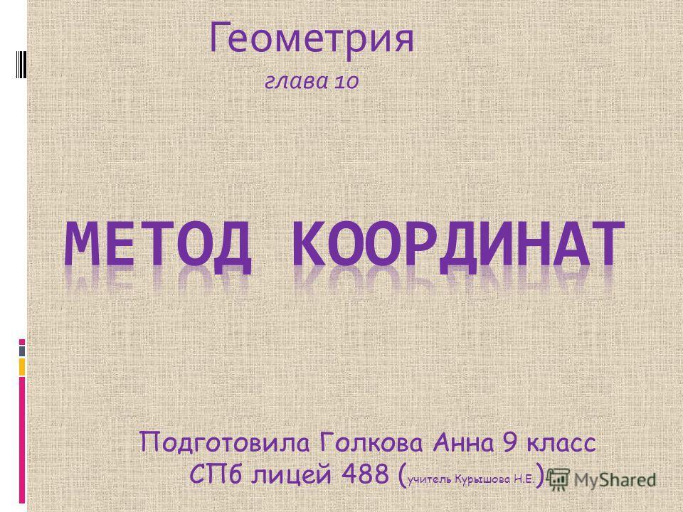 Геометрия глава 10 Подготовила Голкова Анна 9 класс СПб лицей 488 ( учитель Курышова Н.Е. )