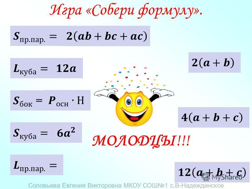 Игра «Собери формулу». МОЛОДЦЫ!!!