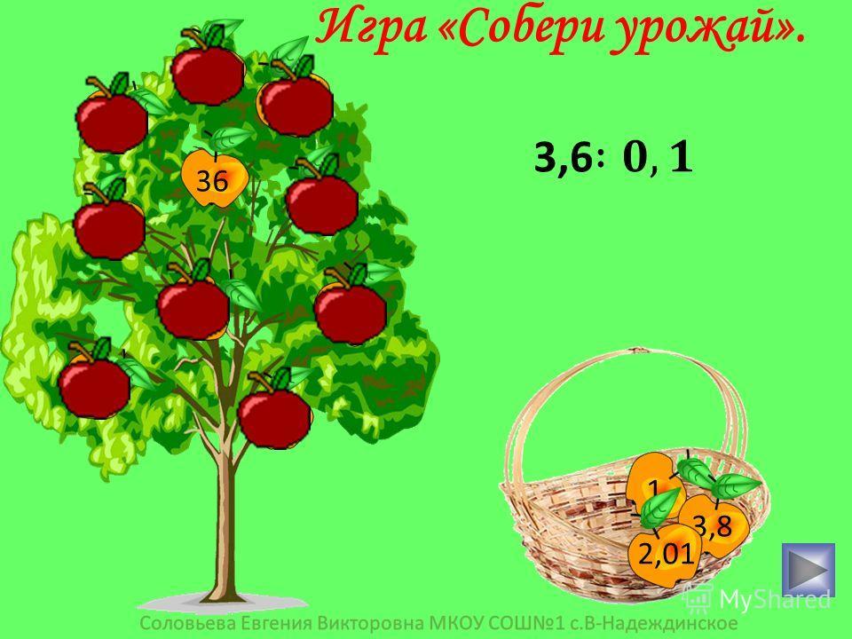 3,9 0,4 3,6 15 0,25 0,6 36 2,1 1 10 1 3,8 2,01 Игра «Собери урожай».