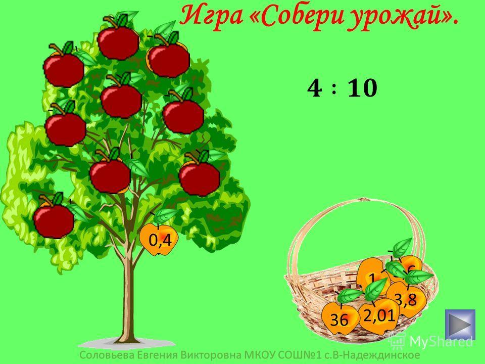 3,9 0,4 5,6 15 0,25 0,6 0,36 2,1 1 10 3,6 1 3,8 2,01 36 Игра «Собери урожай».