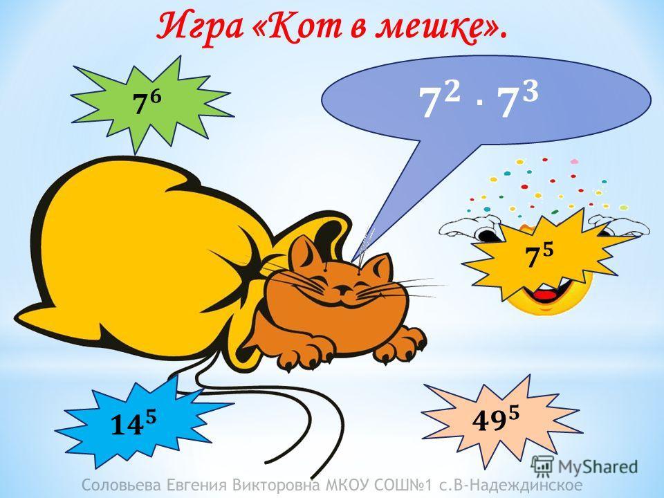 Соловьева Евгения Викторовна МКОУ СОШ1 с.В-Надеждинское Игра «Кот в мешке».